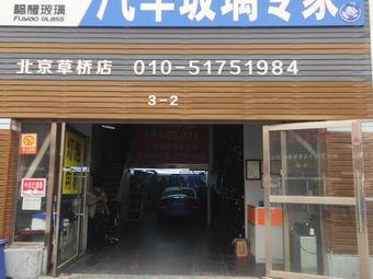 福耀玻璃有限公司(草桥店)