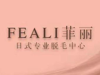 FEALI菲丽日式专业脱毛中心(苏宁店)