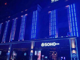 SOHO HOUSE苏荷(万州店)