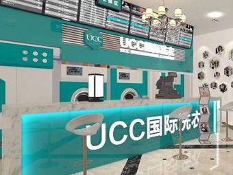 ucc国际洗衣·洗鞋(一品江山店)