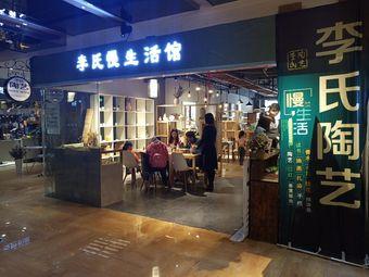 李氏陶艺体验馆(会展艺汇家店)