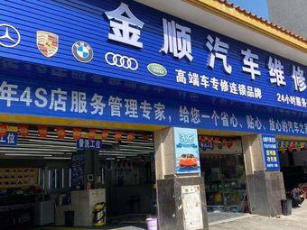金顺汽车维修服务中心(张家边店)