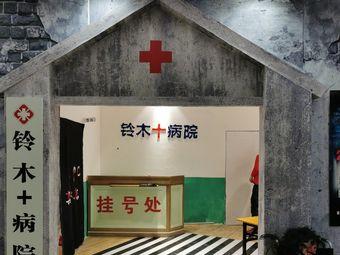 铃木病院(乐汇城店)