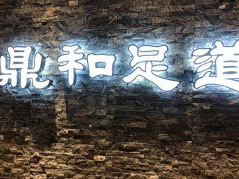 鼎和足道(绵竹店)