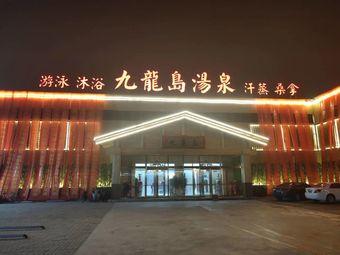 九龙岛汤泉洗浴中心