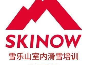 Skinow雪乐山(吾悦广场店)
