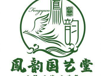 鳯韵国艺堂(海湖店)