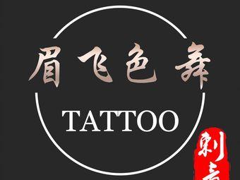 眉飞色舞刺青馆·超皮秒洗纹身