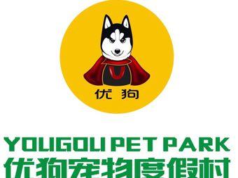 优狗宠物度假村(东莞分部):宜特宠物主题公园