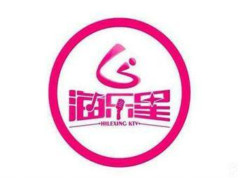 海乐星KTV(吾悦广场店)