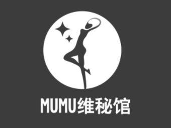 MUMU维密馆