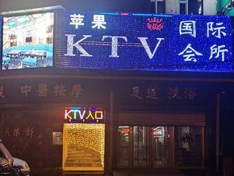 苹果KTV