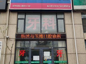 临沭马玉梅口腔诊所