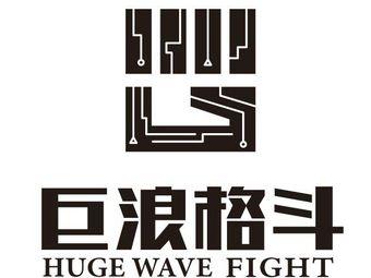 巨浪格斗(七一国际广场店)