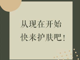 鹿見·日式美肌サロン