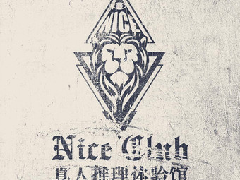 NICE CLUB 谋杀之谜剧本杀桌游推理馆
