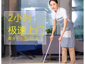 熊猫家政保洁家电清洗(吴江店)