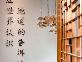 今大福普洱茶品牌体验店(珠江新城店)