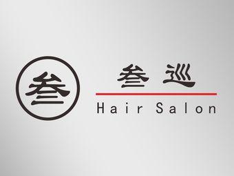 叁巡hair salon