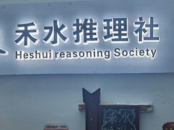 禾水推理社(亨特店)