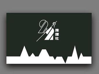 2/2剧本杀推理社