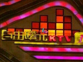 自由曙光KTV