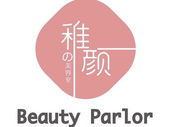 稚の颜BeautyParlor肌肤护理中心(旭辉店)
