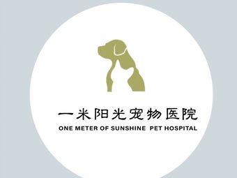 一米阳光宠物医院