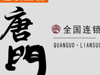 唐门刺青纹身(秦皇岛店)