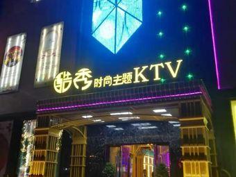 酷秀时尚主题KTV