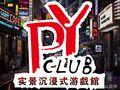 PY CLUB密室逃脱馆(万达店)