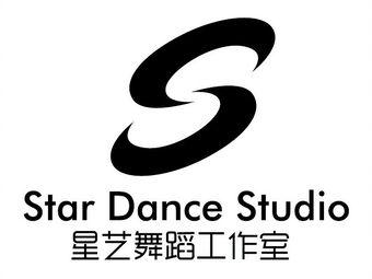 星艺舞蹈工作室(友好店)