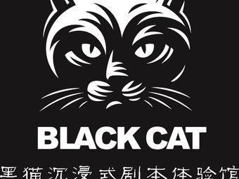 黑猫沉浸式剧本体验馆
