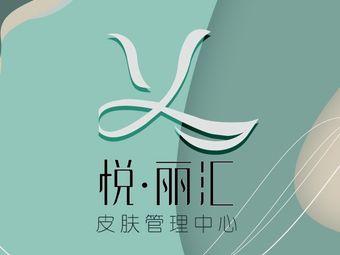 悦·丽汇皮肤管理中心(会展旗舰店)