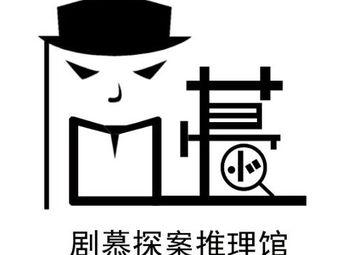 剧慕探案推理馆