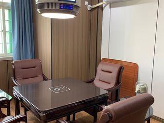 清源棋牌室(朝阳路店)