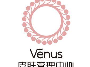VENUS皮肤管理中心(顺德店)