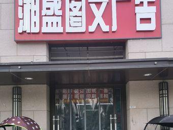 湘盛图文广告