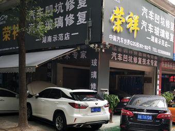 荣祥汽车凹坑复原中心