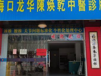 海口龙华陈焕乾中医诊所