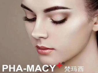 PHA-MACY梵玛西皮肤管理中心(新淮海西路店)