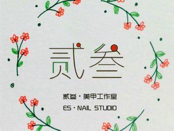 贰叁 nail studio日式美甲