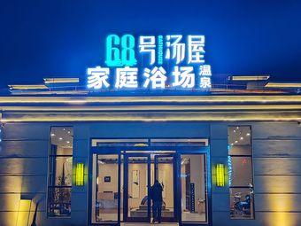 68号汤屋(丁香湖店)