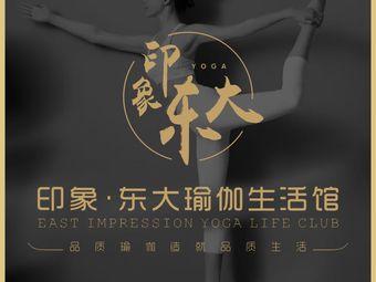印象东大瑜伽生活馆岭南店
