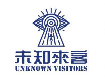 未知來客 探案集結館