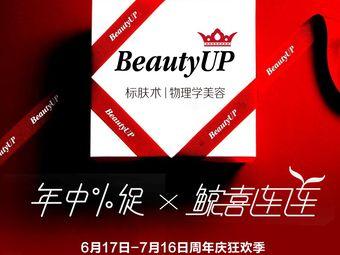 BeautyUP物理学美容(常熟永旺店)