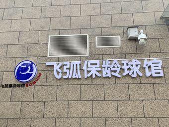 安徽省飞弧保龄球馆
