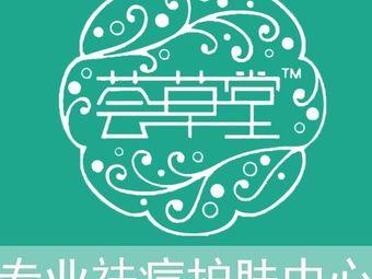 荟草堂愈容苑痘敏斑(昆区店)