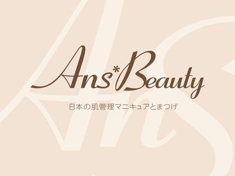 Ans Beauty 日式轻奢美肌