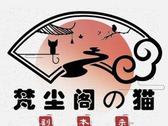 梵尘阁の猫·剧本杀